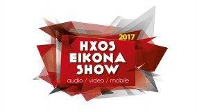 Ετοιμαστείτε για το Hxos Eikona Show 2017