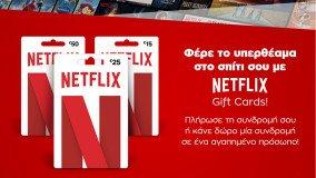 Οι Gift Cards του Netflix στα Public