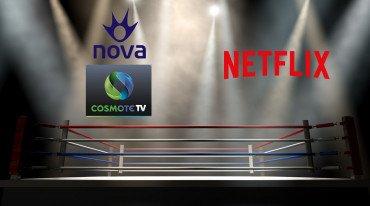 Για αθέμιτο ανταγωνισμό κατηγορούν το Netflix COSMOTE TV και NOVA