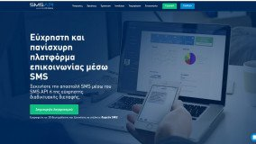 SMSAPI: Η νέα πλατφόρμα επικοινωνίας μέσω SMS