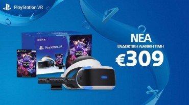 Μείωση τιμής για το PlayStation VR