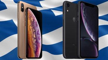 Πιο ακριβά από όλη την υπόλοιπη Ευρώπη τα νέα iPhone στην Ελλάδα