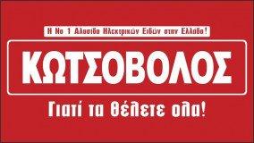 Ανανέωση για το κατάστημα Κωτσόβολος στο The Mall Athens