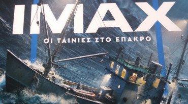 Η πρώτη αίθουσα IMAX στην Ελλάδα είναι γεγονός