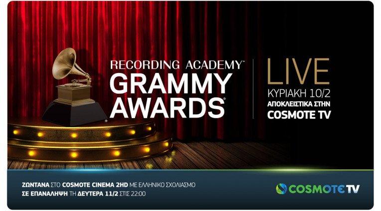 Τα βραβεία Grammy ζωντανά & αποκλειστικά στην COSMOTE TV