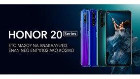 Ανακοινώθηκε η Honor 20 Series (video)