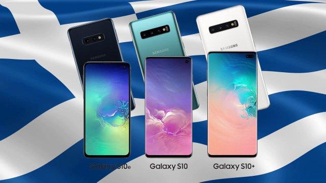 Αυτές είναι οι ελληνικές τιμές των Samsung Galaxy S10, S10+, S10e