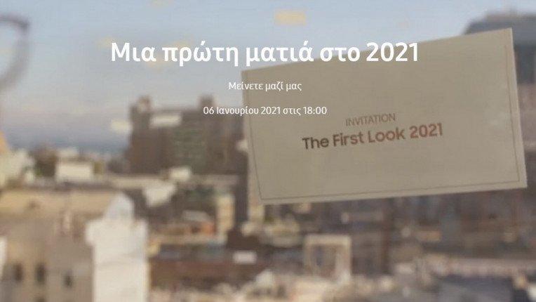 Samsung CES 2021 Invitation Greek 01 764 430