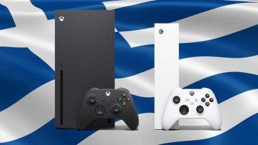 Αυτές είναι οι επίσημες τιμές λιανικής των Xbox Series X και Xbox Series S στην Ελλάδα