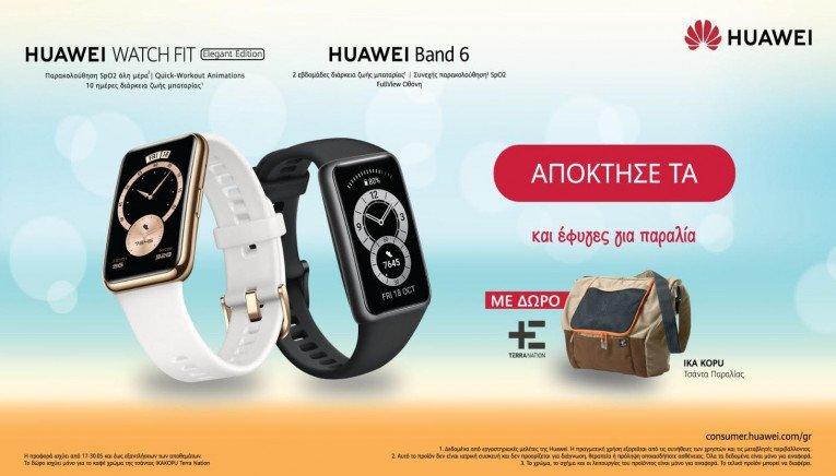 Νέα Huawei Band 6 και Watch Fit Elegant Edition