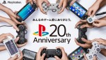 20 χρόνια PlayStation, PlayStation, γενέθλια PlayStation, 20 χρόνια PS, #20YearsOfPlay, 20YearsOfPlay